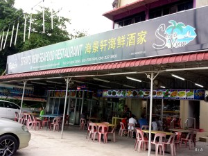 Straits View Seafood Restaurant Pengerang